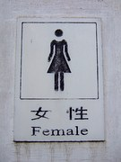 女性トイレ0