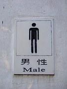男性トイレ0