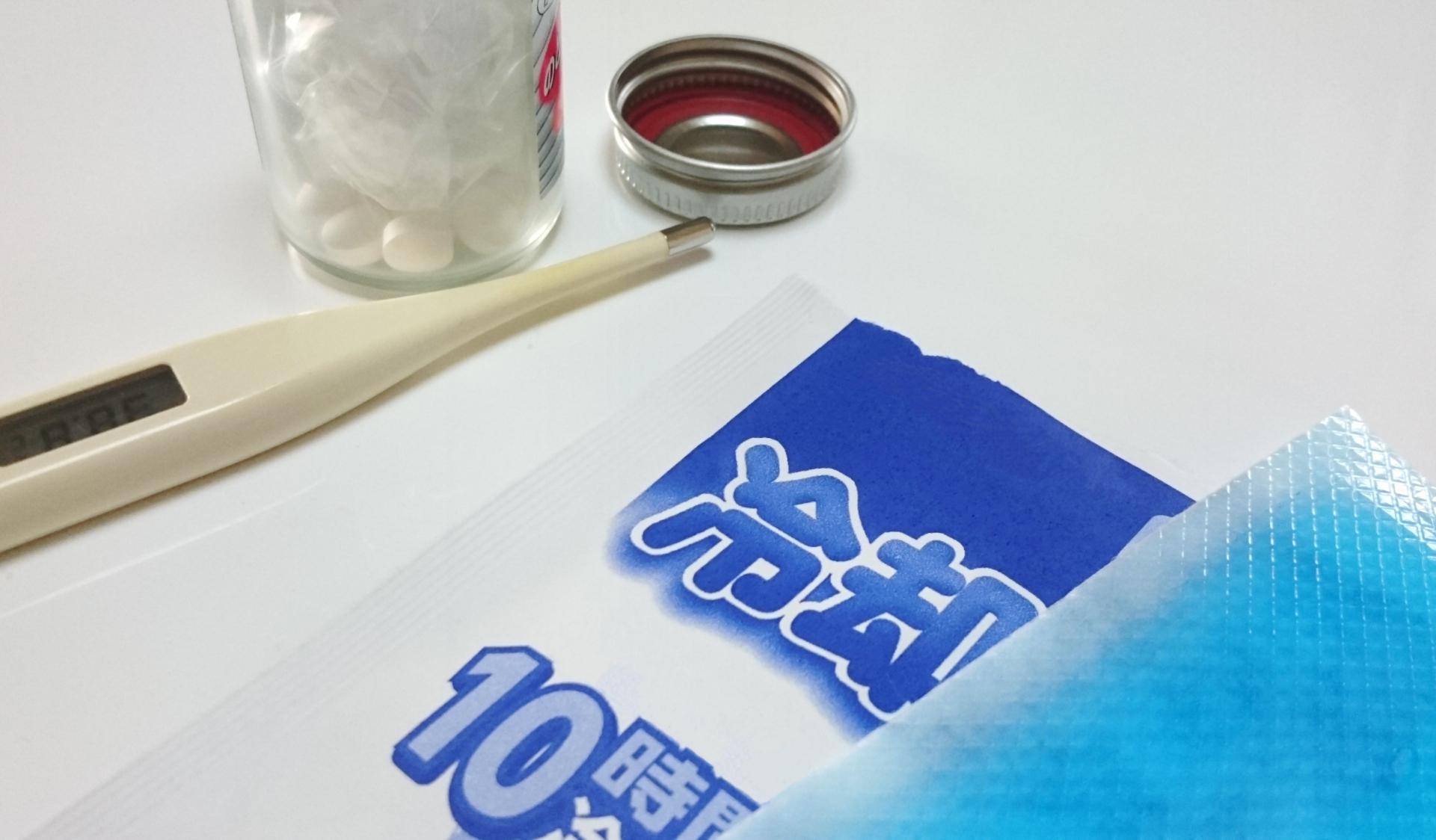 体温計と冷えピタ 2017.2.4
